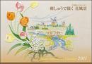 2011年 戸塚刺しゅうカレンダー 刺しゅうで描く 花風景
