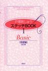 ステッチBOOK1 基礎編(改訂版)