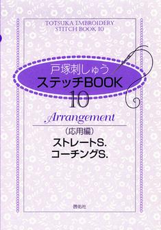 ステッチBOOK10 応用編 ストレート・S、コーチング・S