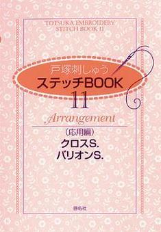 ステッチBOOK11 応用編 クロス・S、バリオン・S