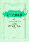 ステッチBOOK2 応用編 ボタンホール・S(改訂版)