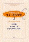 ステッチBOOK3 応用編 チェーン・S、チェーンダーニング・S
