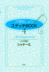 ステッチBOOK4 応用編 シャドー・S