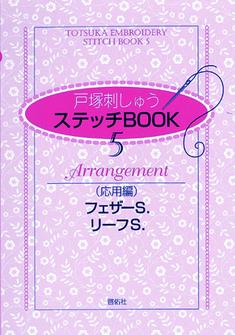 ステッチBOOK5 応用編 フェザー・S、リーフ・S