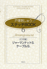 ステッチBOOK6 応用編 ジャーマンナット・S、ケーブル・S