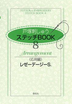 ステッチBOOK8 応用編 レゼーデージー・S