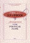ステッチBOOK9 応用編 アウトライン・S、バック・S