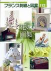 フランス刺繍と図案112 花の画集