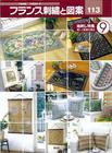 フランス刺繍と図案113 地刺し特集9 美しく部屋を飾る