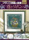 フランス刺繍と図案117 花とリボン