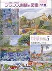 フランス刺繍と図案118 風景特集5 花と緑の刺しゅう絵