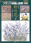 フランス刺繍と図案120 特集 野の花2 華やかに舞う