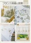 フランス刺繍と図案122 花と透かし模様