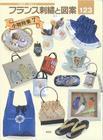 フランス刺繍と図案123 小物特集7