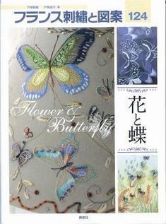 フランス刺繍と図案124 花と蝶