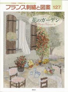 フランス刺繍と図案127 花のガーデン