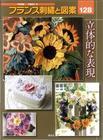フランス刺繍と図案128 立体的な表現