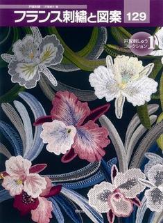 フランス刺繍と図案129 戸塚刺しゅうコレクション1