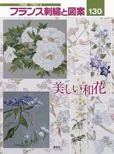 フランス刺繍と図案130 美しい和花