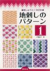 刺しゅうミニBOOK 地刺しのパターン1