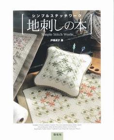 シンプルステッチワーク 地刺しの本