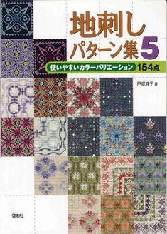 地刺しパターン集5 使いやすいカラーバリエーション154点