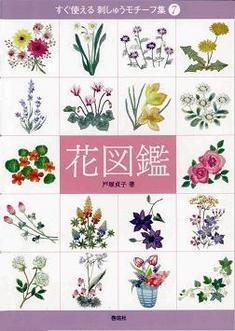 すぐ使える刺しゅうモチーフ集7 花図鑑