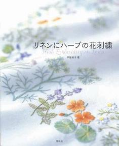 リネンにハーブの花刺繍