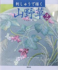 刺しゅうで描く 山野草2