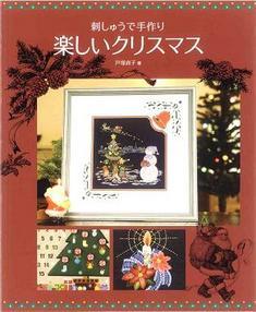 刺しゅうで手作り 楽しいクリスマス