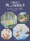 戸塚貞子刺しゅう図案集Ⅱ ずっとあってほしい風景