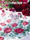 フランス刺繍と図案131 バラの特集6
