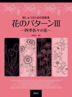 刺しゅうのための図案集 花のパターンⅢ-四季折々の花-