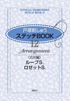 ステッチBOOK12 応用編 ループS. ロゼットS.