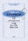 ステッチBOOK12 応用編 ループ・S、ロゼット・S