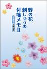 野の花刺しゅうの付箋メモⅡ ブルー