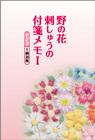 野の花刺しゅうの付箋メモⅠ ピンク