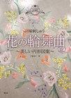 戸塚刺しゅう 花の輪舞曲~美しい円形図案~