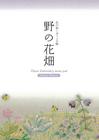 花の刺しゅう メモ帳 野の花畑
