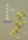 花の刺しゅう メモ帳 すみれ日和