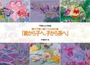 戸塚刺しゅう写真集 親子で歌い継ごう日本の歌 「親から子へ、子から孫へ」