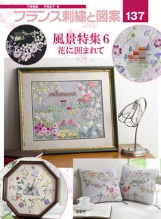 フランス刺繍と図案137 風景特集6 花に囲まれて