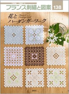 フランス刺繍と図案138 花とハーダンガーワーク