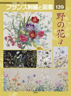 フランス刺繍と図案139 野の花3