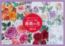 2014年戸塚刺しゅうカレンダー 刺しゅうで描く 薔薇の花