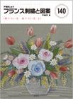 フランス刺繍と図案140 贈りたい花 飾りたい花2