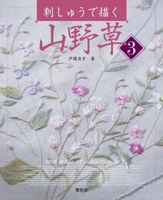 刺しゅうで描く 山野草3