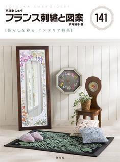フランス刺繍と図案141 暮らしを彩る インテリア特集