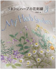 リネンにハーブの花刺繍3