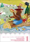 戸塚刺しゅうメモ帳 トッティ―BEARの大冒険1